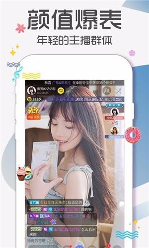 小姐姐直播app最新