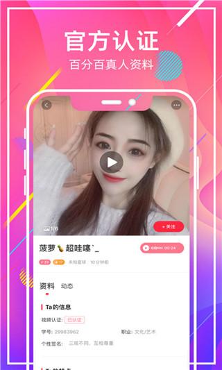 甜窝交友平台破解版下载
