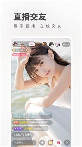 卡哇伊直播app