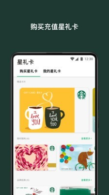 星巴克中国最新版app下载
