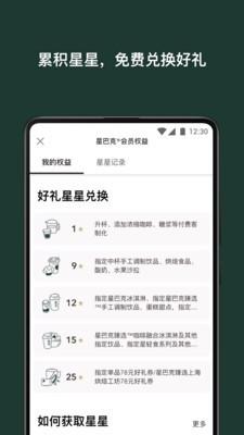 星巴克中国app免费下载