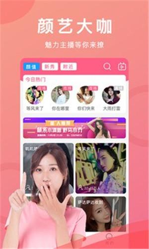 逗艳直播app最新