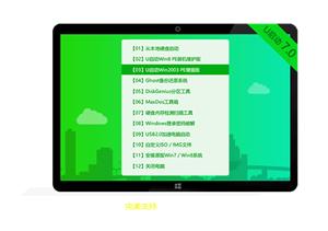 u盘启动盘制作工具下载