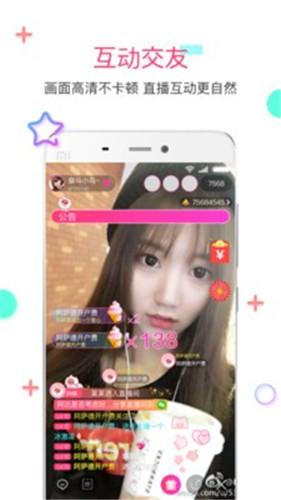 红浪漫社区直播app