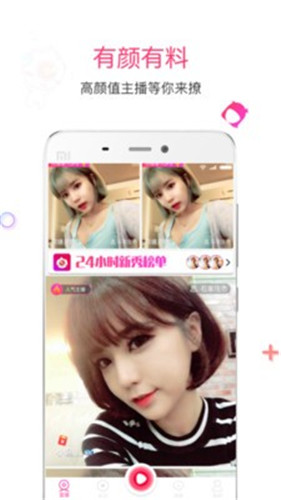 红浪漫社区直播app免费