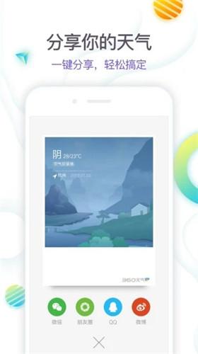 360天气app