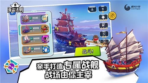海盗法则内购版