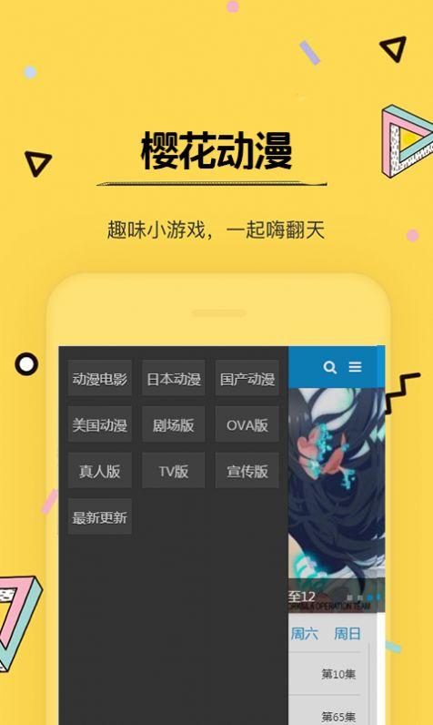 樱花动漫app官网下载