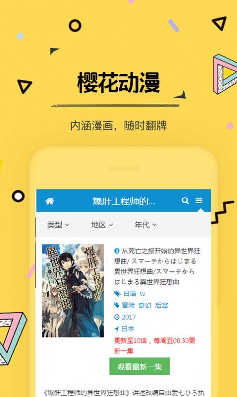 手机版樱花动漫app正版