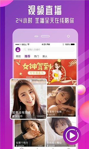 夜魅直播app