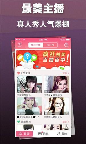 miya蜜芽TV免费版app