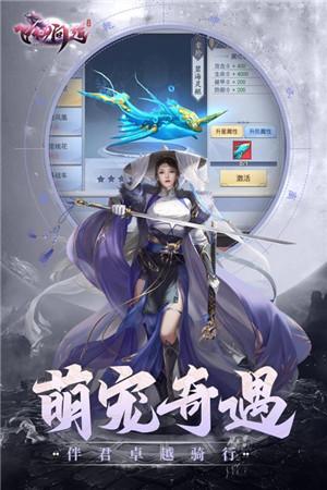 飞仙问道官方最新版下载