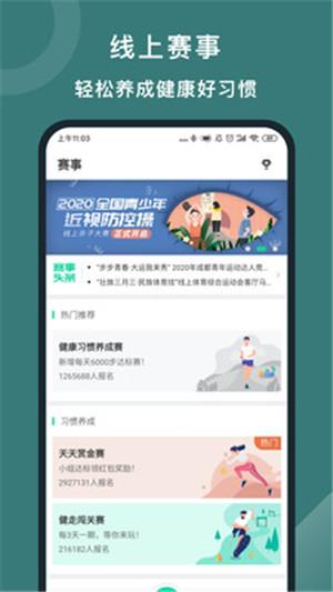 最新版悦动圈官方下载