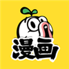 暴走漫画2020安卓版