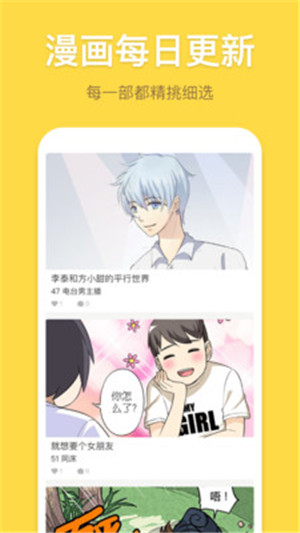 暴走漫画app官网下载