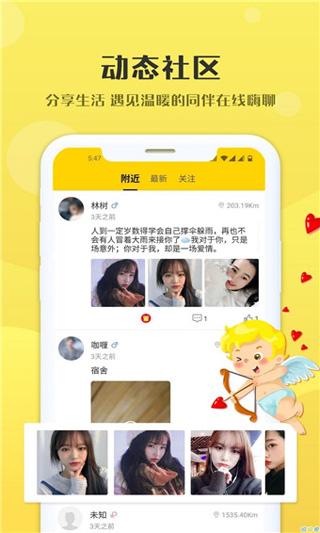约伴成人交友的软件app下载