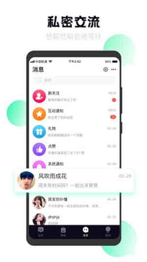 抖密成人社交app下载
