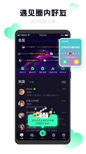 抖密成人社交app