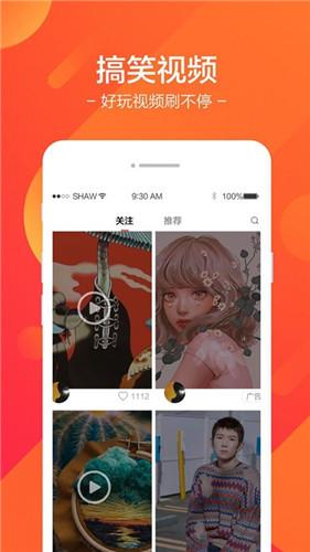 雪花精选app