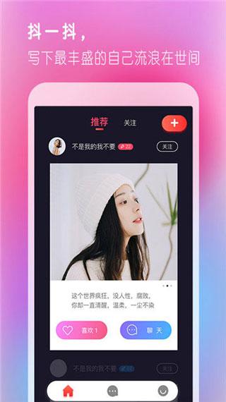 抖聊成人福利app