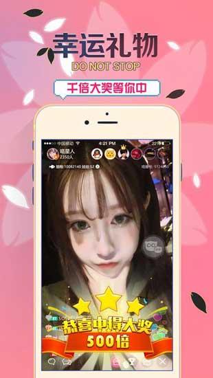 媚娇直播app