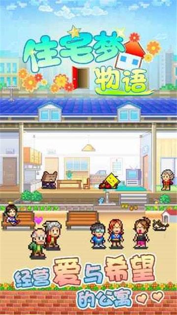 住宅梦物语汉化版
