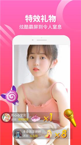 蜜约直播app