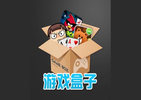 安卓游戏盒子下载大全 安卓游戏盒子破解版下载 安卓游戏盒子推荐