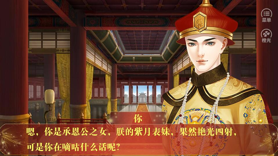 皇帝之大清王朝破解版金手指
