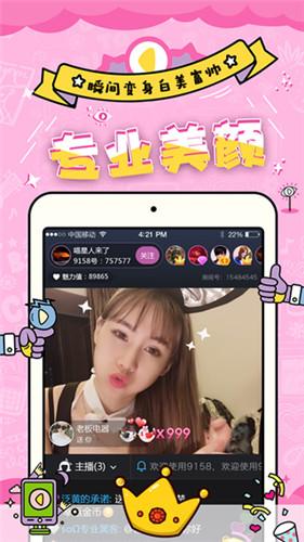 妖精直播app福利看涩免费