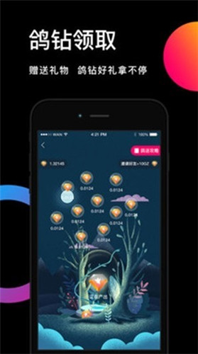 鸽迷直播app涩版