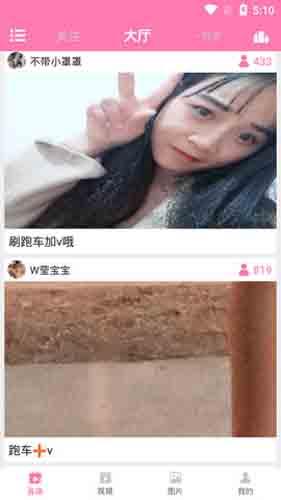 伊人坊成人直播手机版app下载