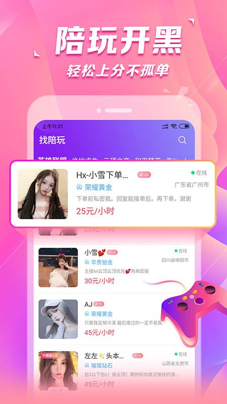 求带app
