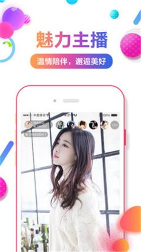 维蝶直播app看涩免费