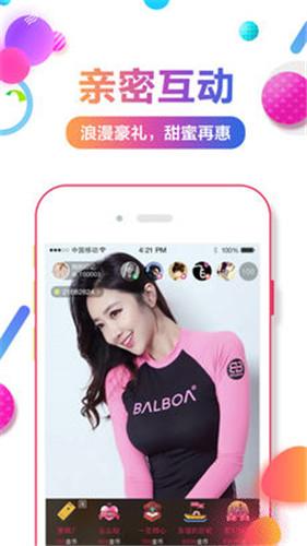 维蝶直播app