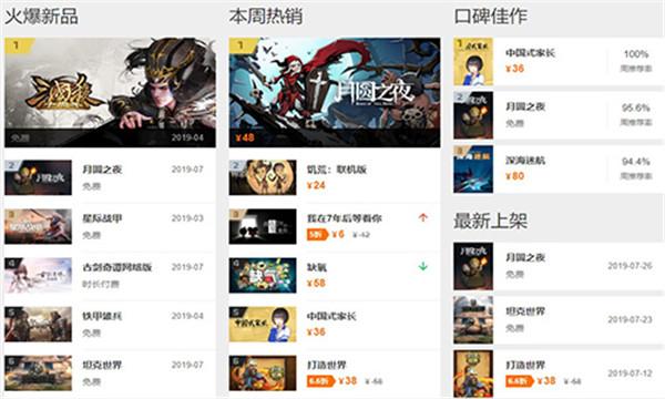 WeGame最新版官方版
