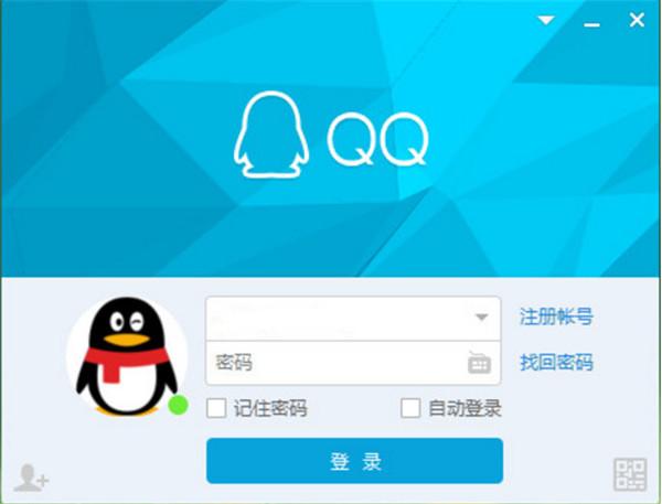 腾讯QQ官方版