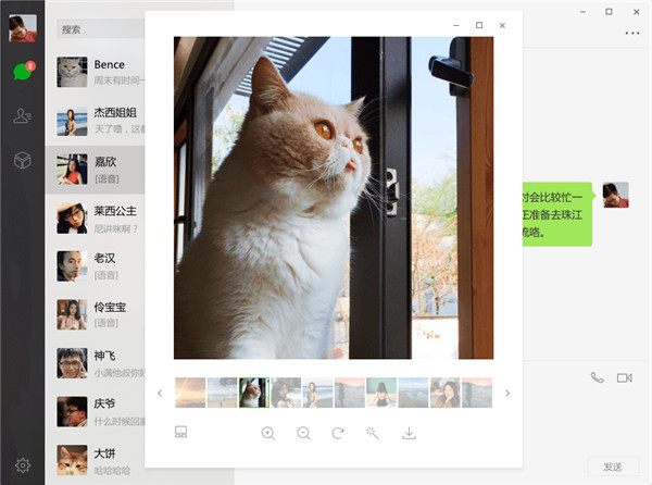 微信最新官方版
