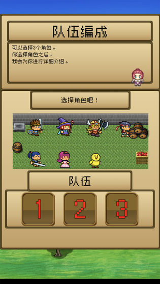 勇者VS恶龙破解版下载