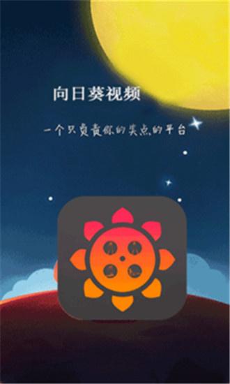 向日葵视频app污版