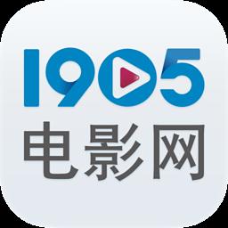 1905电影网免费影院播放器完整版