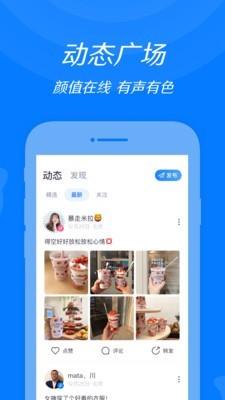 来来语音app官方智能版