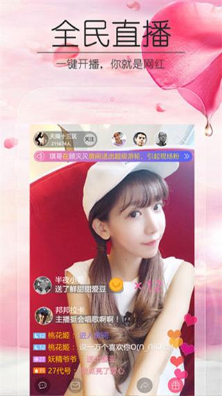小甜甜直播app破解版软件下载