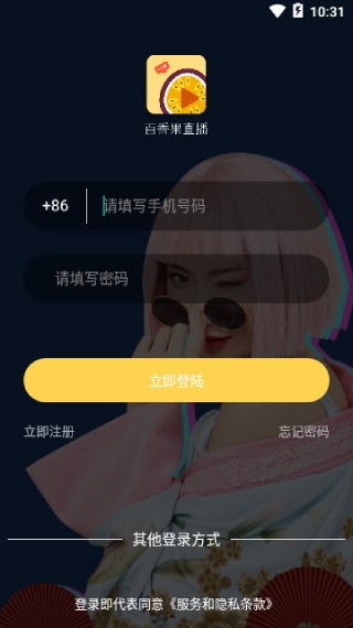 百香果直播平台iOS