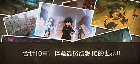 最终幻想15口袋版全解锁版