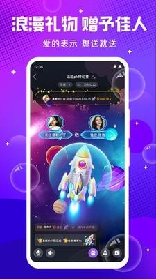 轻语app超火爆的语音交友平台