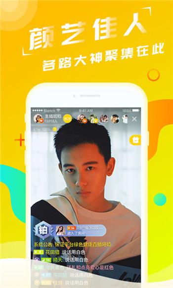 柚子直播app下载安装最新版