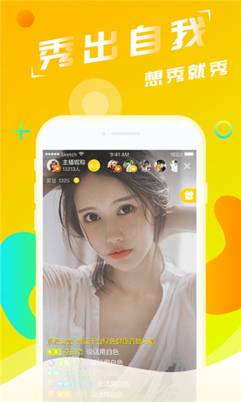 柚子直播app安卓版