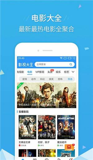 11电影网app免费手机版