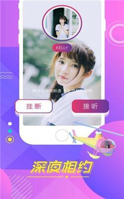 小狐仙直播app